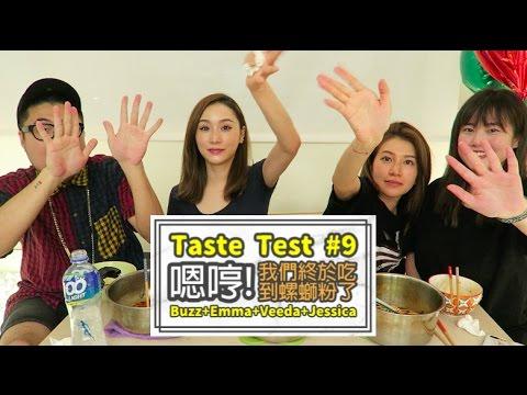 Taste Test #9 嗯哼~終於吃到螺螄粉啦! / Buzz、Veeda、雀斑 Jessica 潔西卡