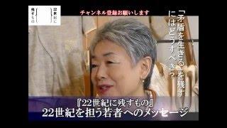 「矛盾を生きる=理屈を超えた愛」芳村思風先生