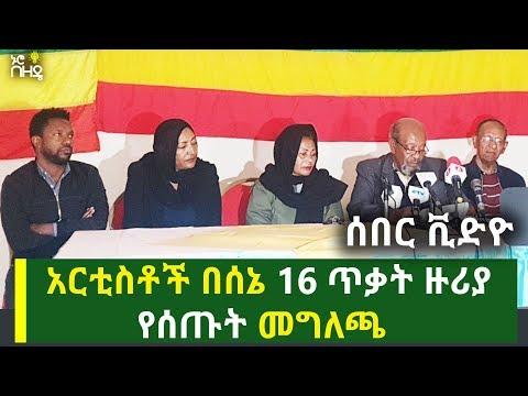 "Ethiopia: ""አደዋ"" በሎሬት ፀጋዬ ገብረመድሕን  | አርቲስት አለማየሁ ታደሰ ውብ አድርጎ ሲያቀርበው"