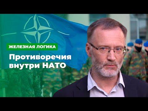 Противоречия внутри НАТО * Железная логика с Сергеем Михеевым (03.12.19)