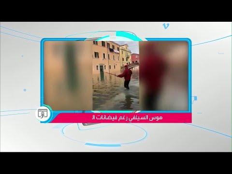 العرب اليوم - شاهد: أحد السياح كاد أن يغرف في فيضانات إيطاليا بسبب سيلفي