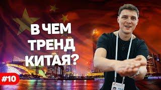 В чем тренд Китая. Секреты чайного бизнеса в Гуанчжоу. Сергей Шапчиц про Китай. Товары с маржей 10x.