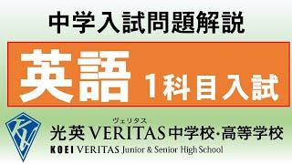 光英VERITAS中学校 入試問題解説「英語」