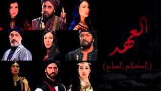 تحميل اغاني Hesham Nazih - موسيقى تتر نهاية مسلسل العهد - هشام نزية MP3
