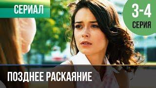 ▶️ Позднее раскаяние 3 и 4 серия - Мелодрама | Фильмы и сериалы - Русские мелодрамы