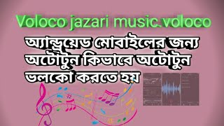 voloco auto tune harmony - मुफ्त ऑनलाइन