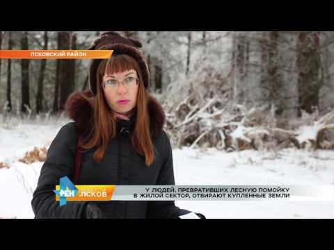 Новости Псков 14.02.2017 # У людей отбирают купленные земли в Покрутище