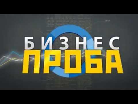 Бизнес-проба: Благоварский район