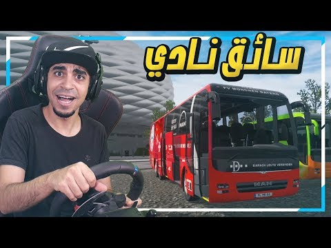 محاكي الباصات    سافرت المانيا ???????? و صرت سائق نادي بايرن ميونخ ????   Fernbus Simulator