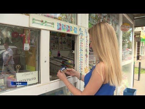 Единые транспортные карты «Алга» поступили в продажу в Башкирии