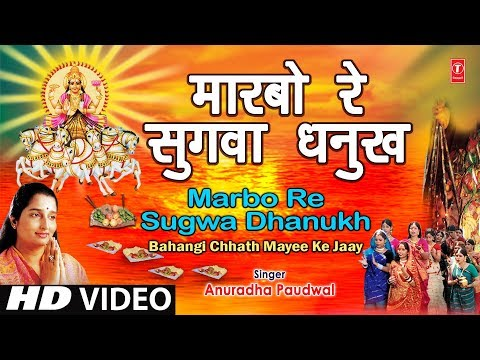 Download MAARBO RE SUGWA DHANUKH SE Bhojpuri Chhath Songs I ANURADHA PAUDWALI Bahangi Chhath Mayee Ke Jaay HD Mp4 3GP Video and MP3