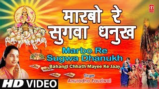 Maarbo Re Sugva Dhanukh Se Bhojpuri Chhath Songs I ANURADHA PAUDWAL I Bahangi Chhath Mayee Ke Jaay - Download this Video in MP3, M4A, WEBM, MP4, 3GP