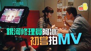 【片場直擊 😱】銀河修理員阿冰 🌌-初嘗拍MV!🎞|Pomato 小薯茄