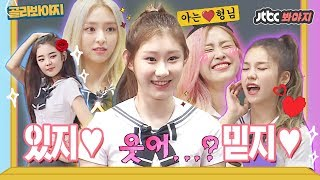 [Voyage] MUST watch videos to become ITZY's fan ※Knowing Brothers Funny Moments Collection.ZIP
