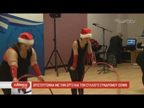 Χριστούγεννα με την ΕΡΤ3 και τον Σύλλογο Συνδρόμου Down   20/12/2019   ΕΡΤ