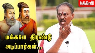 திருட்டு நாய்கள்... Nellai Kannan Interview | Thiruvalluvar Issue | BJP | NT138