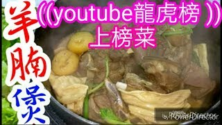 HK 羊腩煲 內裏的秘密 Lamb Stew🏆🏆🏆2(( youtube龍虎榜)上榜菜))  禦寒❄