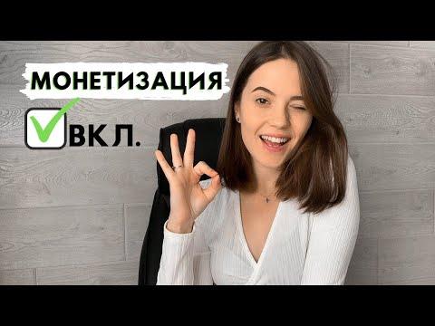 КАК ПОДКЛЮЧИТЬ МОНЕТИЗАЦИЮ НА YouTube | Пошаговая Инструкция