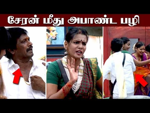 Download Bigg Boss 3 Tamil