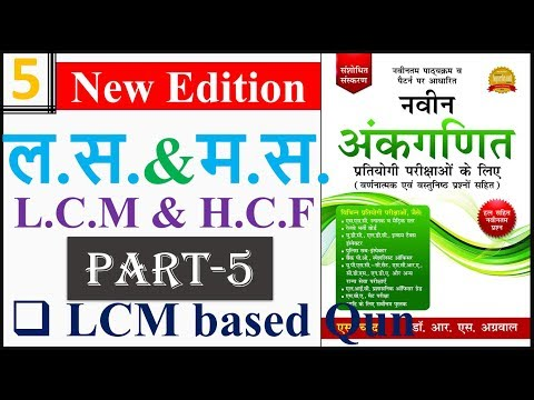 LCM AND HCF (ल स & म स) : PART-5    RS AGGARWAL    LCM AND HCF in hindi for SSC   BANK   RRB   CGL