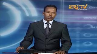 ERi TV Tigre Evening News from Eritrea for April 17, 2018