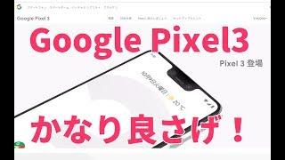 GoogleのスマートフォンPixel3がかなり良さげ!