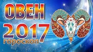 ОВЕН - ГОРОСКОП НА 2017 ГОД ОТ АЛЕКСАНДРА ЗАРАЕВА