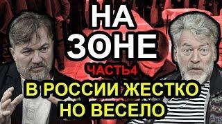 В России жестко, но весело. Артемий Троицкий и Денис Поляков / На Зоне