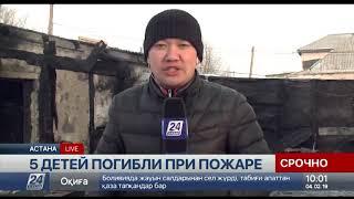 Пожар в Астане: Прямое включение с места трагедии