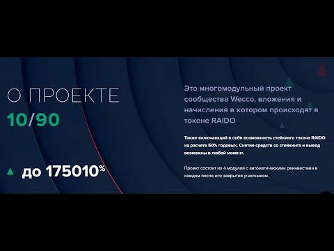 Проект 10 90 от web token profit  Немного о пирамидах и лохотронах
