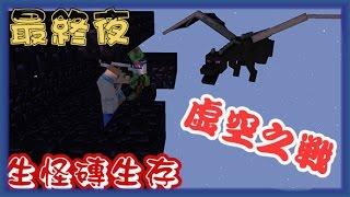 MineCraft我的世界生怪磚生存 最終夜-虛空之戰