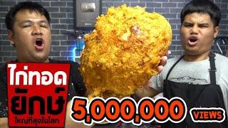 ครัวระเบิด: อภิมหาไก่ทอดยักษ์ ใหญ่ที่สุดในโลก