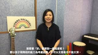 最新影片 ~ 行為分析及音樂訓練 - 行為分析篇 (三)