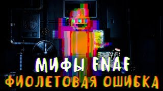 МИФЫ FNAF - ФИОЛЕТОВАЯ ОШИБКА-ВИРУС! - PURPLE ERROR - ВИРУС ФНАФ! FNAF ERROR