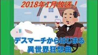 デスマーチからはじまる異世界狂想曲アニメ紹介ムービー前編!