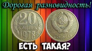 Дорогая разновидность монеты СССР 20 копеек 1978 года. Как ее отличить и сколько стоит.