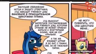 Час Щекотки (Комикс MLP )