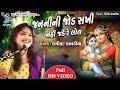 Sangeeta Labadiya - Bhajan - Dayro - Janani Ni Jod - Kadvasan Live