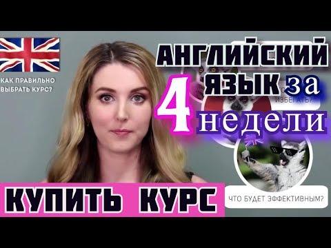 купить курс английского языка 💕 английский язык за 4 недели 💕 как выбрать курс английского языка