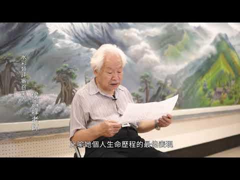 臺中市第24屆大墩美展 水彩類評審感言   侯壽峰委員