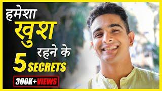 Life में दर्दहै? इसे देखो | 5 Happiness Secrets
