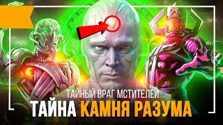 ТАЙНА КАМНЯ РАЗУМА | Новый враг Мстители 4 Финал |avengers 4
