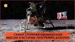 Как «Аполлоны» летали на Луну: полный процесс!