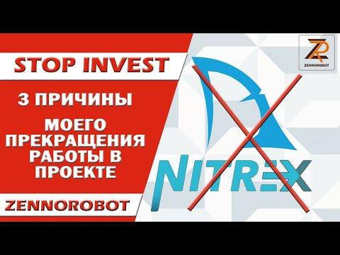 STOP INVEST. Причины выхода из NITREX (Global Shark)