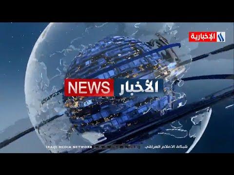 شاهد بالفيديو.. نشرة أخبار الساعة 12 بتوقيت بغداد مع بهاء الدين الانصاري