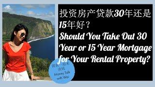 第34期:投资房产贷款30年还是15年好?Should You Take Out 30 Year or 15 Year Mortgage for Rental Property?