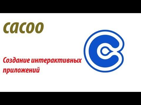 Видеообзор Cacoo