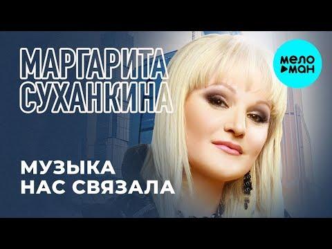 Маргарита Суханкина -  Музыка нас связала (Альбом 2019)