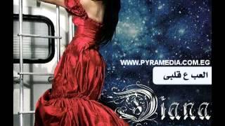تحميل و مشاهدة ديانا حداد - العب ع قلبى / Diana Hadad - El 3ab 3la 2alby MP3