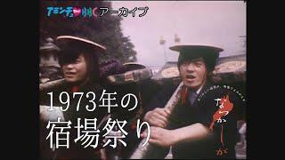 1973年 宿場祭り【なつかしが】
